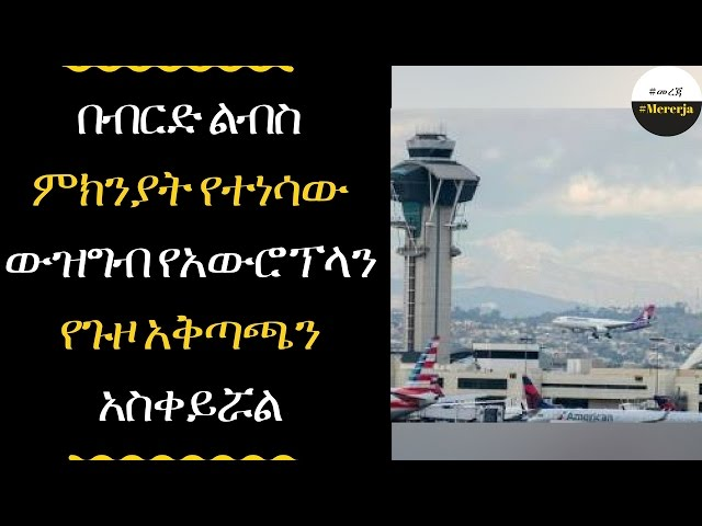 ETHIOPIA - Hawaiian Airlines plane diverted over blanket row