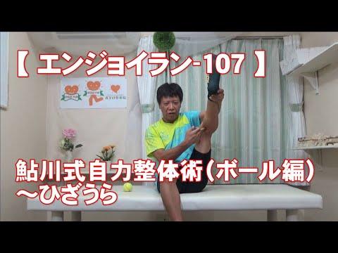 #107 ひざうら/鮎川式自力整体術(ボール編)・身体ケア【エンジョイラン】