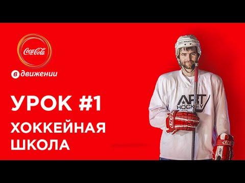 Как выбрать экипировку | Хоккейная школа #1