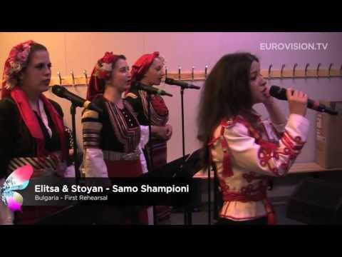 Elitsa Todorova & Stoyan Yankulov - Samo Shampioni (Only Champions) (Bulgaria) First Rehearsal