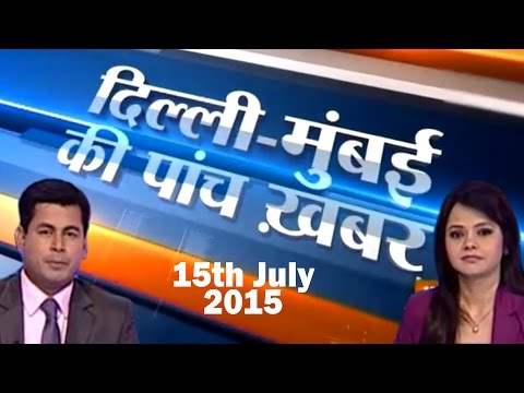 India TV News : 5 Khabarein Delhi Mumbai Ki July 15, 2015