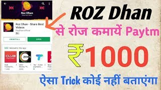 Best Earning App For Android 2018 | Earn Money From Smartphone