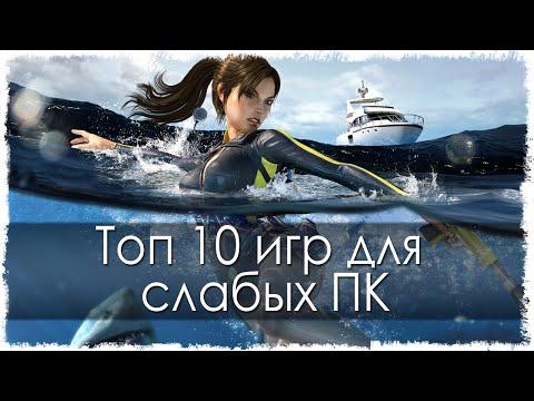 Топ 10 игр для слабых ПК (Часть 2)