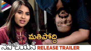 Napoleon Latest Telugu Movie Updates | Anand Ravi | Komali | Ravi Varma | Telugu Filmnagar