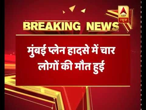 Pilot, 3 Others Killed In Chartered Plane Crash In Mumbai's Ghatkopar  | ABP News