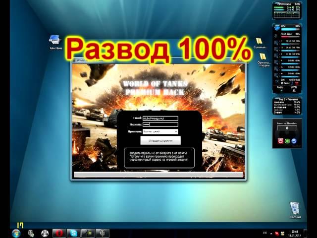 Интересное видео - World Of Tanks взлом на Серебро и золото - ЧИТ.mp4 видео
