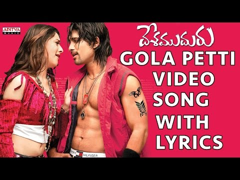 Gola Petti Full Song With Lyrics - Desamuduru Songs - Allu Arjun, Hansika