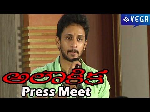 Aloukika Movie Press Meet - Manoj Nandam, Harini - Latest Telugu Movie 2014 video