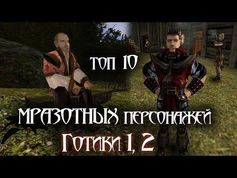 Топ-10 МРАЗОТНЫХ персонажей Готики 1,2 (Gothic)