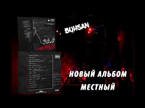 все песни: Сережа Местный - xmusic. name