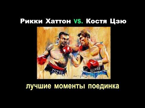 Рикки Хаттон vs. Костя Цзю (лучшие моменты)|720p|50fps