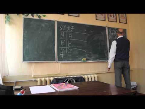 Уроки китайского языка (часть 1)