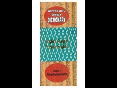 English To Burmese Dictionary video