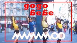 [KPOP IN PUBLIC CHALLENGE LONDON] MAMAMOO (마마무) - gogobebe (고고베베) Dance Cover by CLIQUE