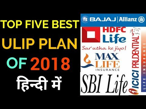 Top 5 Ulip plans better than mutual funds 2018 | Sbi | Hdfc | bajaj | max | Icici | MP3