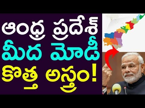 See Modi New Strategy On Andhra Pradesh ! ||  Taja30