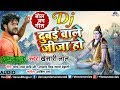 DJ Remix Song | Dubai Wale Jija Ho | Khesari Lal Yadav Bol Bam | Latest Bhojpuri Kanwar Geet