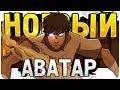 Аватар Легенда о Генджи Продолжение истории Аватара mp3