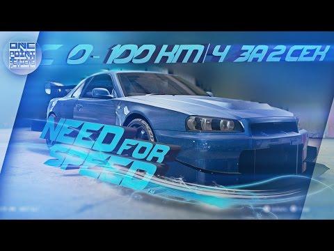 Need For Speed (2015) - СКАЙ МОЕЙ МЕЧТЫ! (R34)