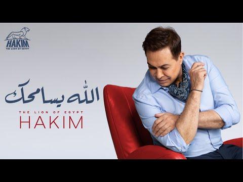 Hakim - Allah Yesamhak - Official Music Video Lyrics | 2020 | حكيم - الله يسامحك