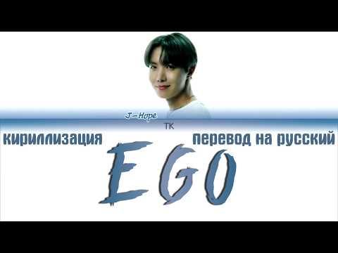 BTS J-HOPE - EGO [ПЕРЕВОД НА РУССКИЙ/КИРИЛЛИЗАЦИЯ/ Color Coded Lyrics]