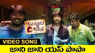 Johny Johny Full Video Song || Kittu Unnadu Jagratha Video Songs || Raj Tarun, Anu Emmanuel