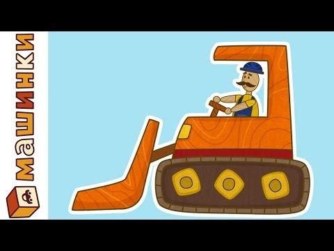 Сериал для мальчиков - #МАШИНКИ. Бульдозер. Развивающие мультики для детей