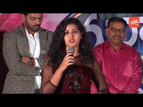 Moodu Puvvulu Aaru Kayalu Movie Audio Launch | Arjun Yagith | Sowmya | Tollywood | YOYO TV Channel