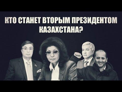КТО СТАНЕТ СЛЕДУЮЩИМ ПРЕЗИДЕНТОМ КАЗАХСТАНА?