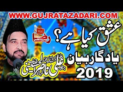Allama Ali Nasir Talhara 2019 | Raza Production