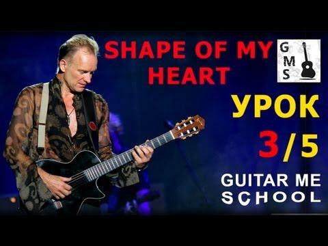 SHAPE OF MY HEART by Sting на гитаре - видео урок 3/5 / TUTORIAL with tabs Как играть на гитаре
