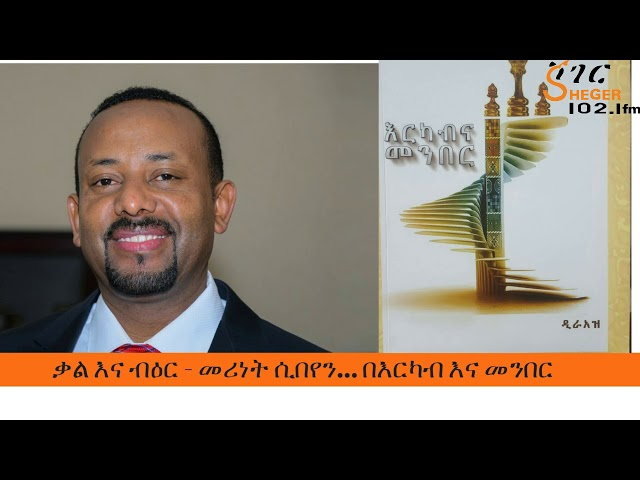 Wey Addis Abeba -Erkab Ena Meber Part Two