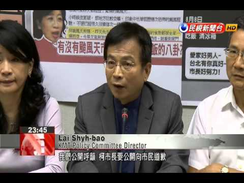 Taipei Mayor Ko Wen-je criticized by KMT lawmakers for staying at home during typhoon