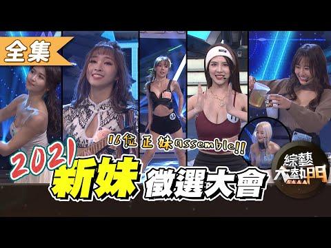 台綜-綜藝大熱門-20210218 2021新妹徵選大會!想讓攝影棚香香的就靠這次!!