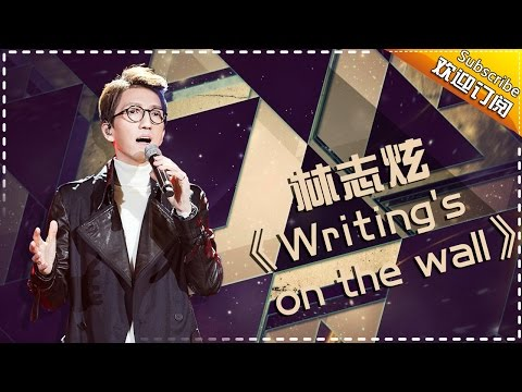 THE SINGER 2017 Terry Lin《Writing's On The Wall Ep.6 Single 20170225【Hunan TV Official 1080P】