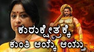 Julie Lakshmi To Play Kunthi Role In Kurukshetra Kannada Movie  |   Kannada