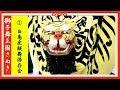 2013獅子舞王国さぬき(1)白鳥虎頭舞保存会Lion Dance