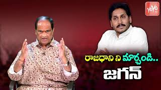 Kethireddy Jagadishwar Reddy About AP Capital | AP CM YS Jagan Mohan Reddy | AP News