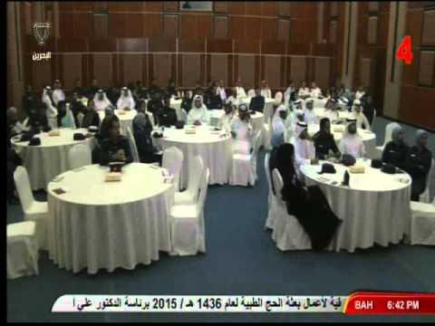 أهني البحرين .. التوعية بجرائم الفساد في القطاع العام والخاص 13-4-2015  Bahrain#