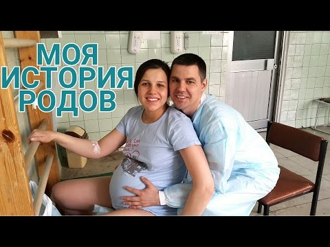 МОЯ ИСТОРИЯ ПЕРВЫХ РОДОВ + Видео из роддома || ПАРТНЕРСКИЕ РОДЫ С МУЖЕМ ❤ Active mom