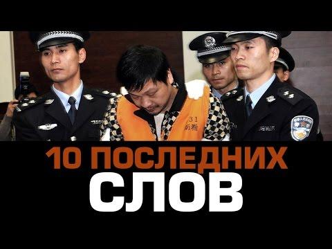 10 последних слов ПЕРЕД КАЗНЬЮ