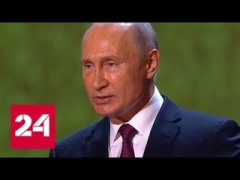 Путин: благодаря чемпионату мира по футболу рухнули мифы о России - Россия 24