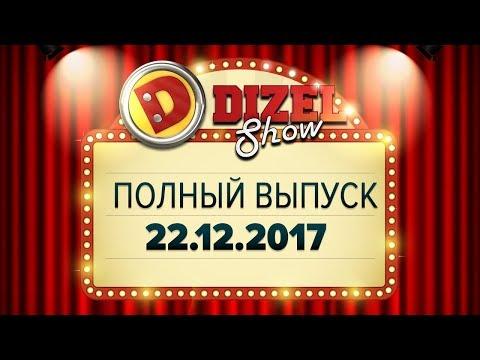Дизель Шоу - 39 полный выпуск — 22.12.2017 | ЮМОР ICTV