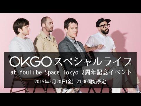 OK Go スペシャル ライブ at YouTube Space Tokyo 2周年記念イベント