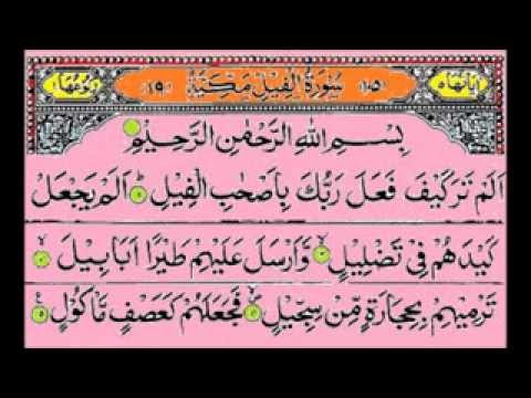 Last 10 Surah Of Holy Quran Urdu Translation video