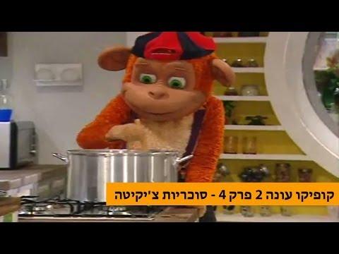 קופיקו עונה 2 פרק 4 - סוכריות צ'יקיטה