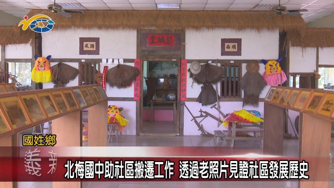 20210317 民議新聞 北梅國中助社區搬遷工作 透過老照片見證社區發展歷史