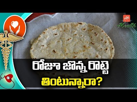 Amazing Health Benefits of Jowar Roti | Jonna Rotte Benefits in Telugu | YOYO TV Health