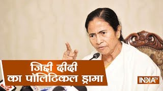 The Great Political Drama Of Mamata Banerjee; Says, Modi Has Gone Mad