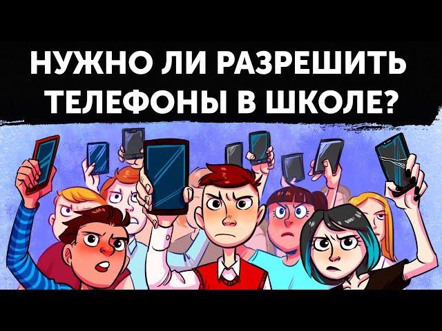 Почему нужно разрешить мобильные телефоны в школе